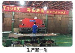 滤中滤生产部